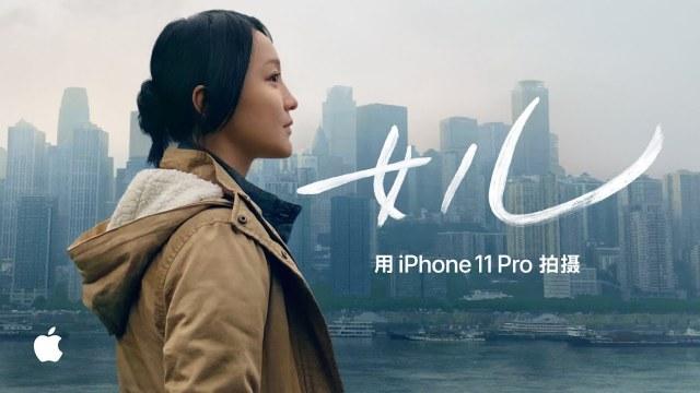 iPhone 11 Pro 拍攝 的《女兒》已於全球公開。