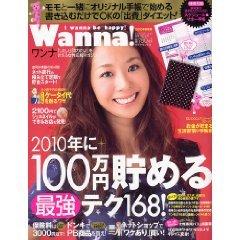 2010年に100万貯める雑誌