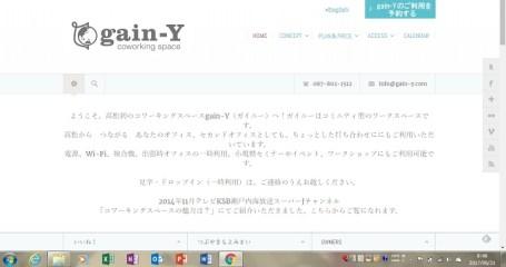 ホームページ改造計画