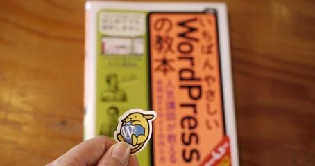 WordPress使い方について、一緒に考えませんか?