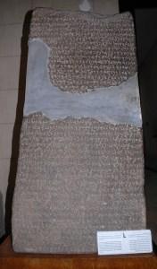basaltblok med aramæisk skrift (Nationalmuseet i Damaskus)