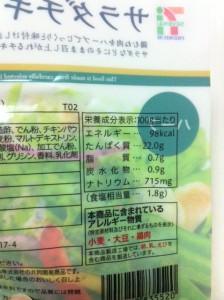 サラダチキンの炭水化物量