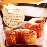 ローソンクロワッサンドーナツ・キャラメルがおいしいやんけ!