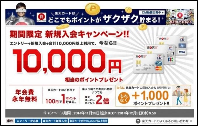 楽天カード入会キャンペーン