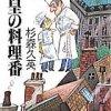杉森久英原作本・天皇の料理番の感想レビュー【TBSドラマ化】