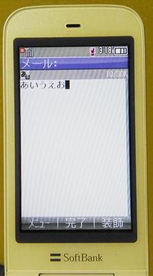ガラケーの操作画面