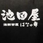 池田屋事件跡地の京都居酒屋・はなの舞に行って来た