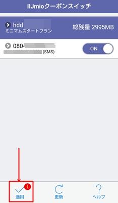 IIJアプリ操作画面③