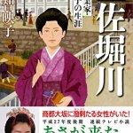 NHK朝ドラ・あさが来たの原作小説土佐堀川のあらすじ内容と感想