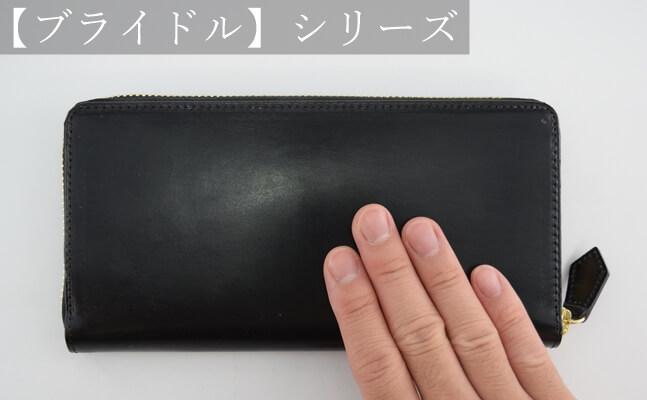 【ブライドル】シリーズの手触りを伝える写真