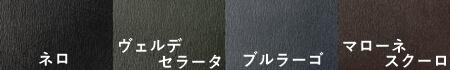 カヴァレオ・シンバ 4種のカラー(ネロ・ヴェルデセラータ・ブルラーゴ・マローネスクーロ)