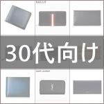 30代メンズ財布ブランド21選 サムネイル