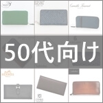 50代メンズ財布ブランド14選 サムネイル