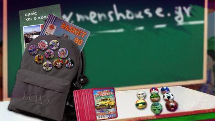 Τι είχε μέσα η σχολική τσάντα του δημοτικού στα 90s