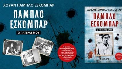 Διαγωνισμός: Κερδίστε τη βιογραφία του Πάμπλο Εσκομπάρ, από τις εκδόσεις Μίνωας – Δείτε το νικητή!
