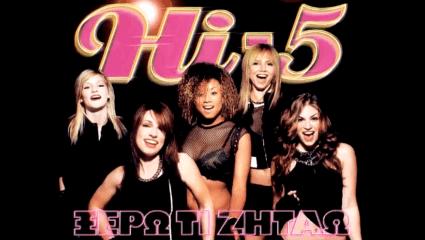 Hi-5 11 χρόνια μετά! Δείτε πώς είναι σήμερα τα 5 κορίτσια (pics)