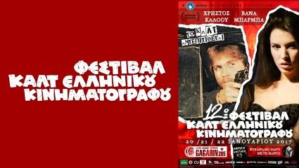 Το Φεστιβάλ Cult Ελληνικού Κινηματογράφου επέστρεψε (pics & vids)
