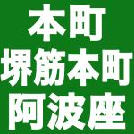 本町・堺筋本町・阿波座