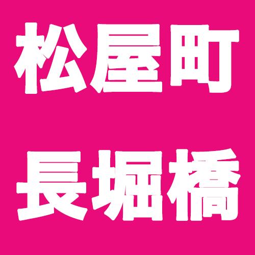 松屋町・長堀橋 メンズエステ