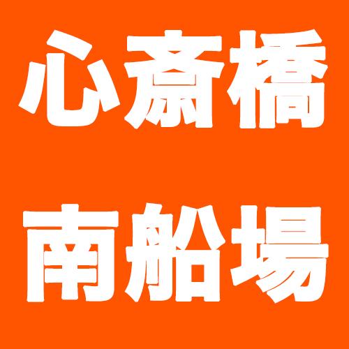 心斎橋・南船場 メンズエステ