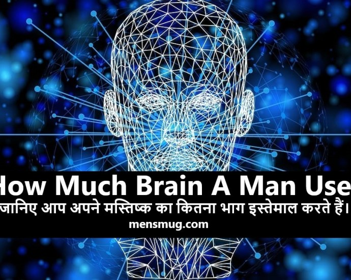 humans use only 10 percent brain