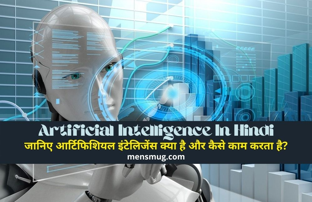 Artificial Intelligence In Hindi, What is Artificial Intelligence In Hindi, meaning of Artificial Intelligence In Hindi, application of Artificial Intelligence In Hindi, Artificial Intelligence kya hai, Artificial Intelligence examples