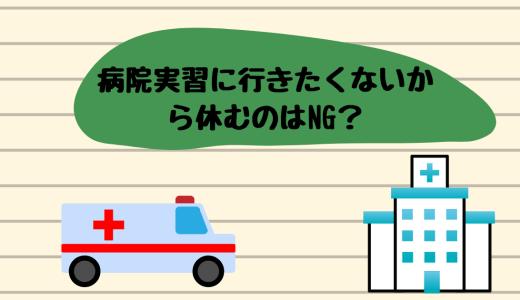 【看護学生】病院実習に行きたくないから休むのはNGなのか。弱メンタルが実習に挑むには。
