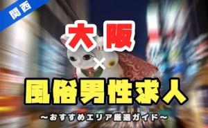 【大阪】風俗男性求人で高収入が狙えるおすすめ応募先エリア3選
