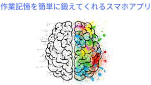 ワーキングメモリ 作業記憶 鍛える スマホ アプリ