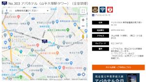 大塚駅 アパホテル 集中