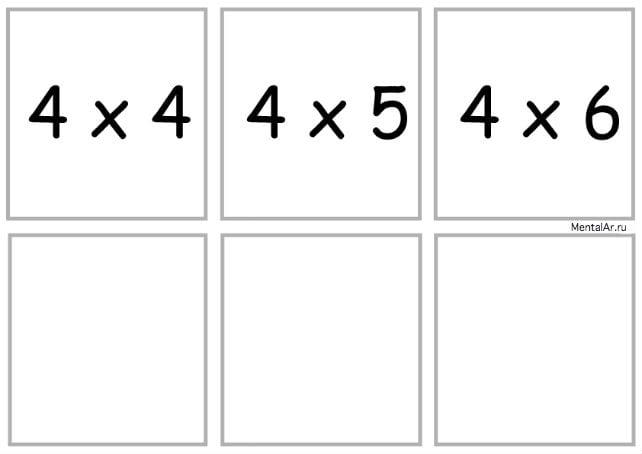 умножение4-2