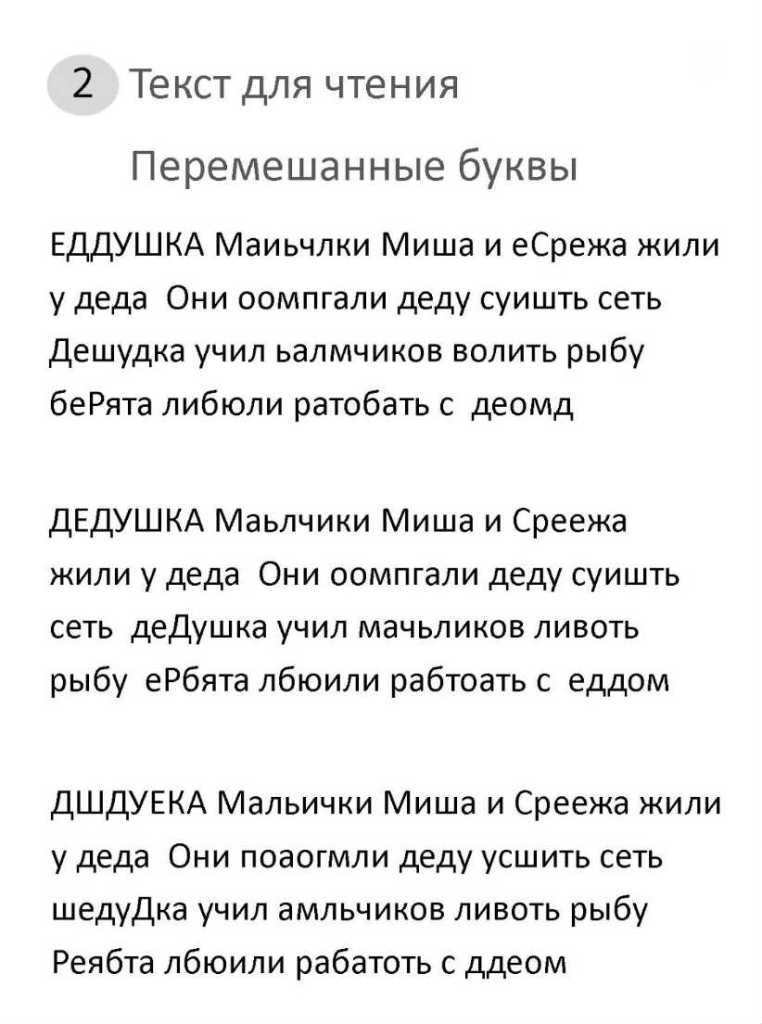 текст 14