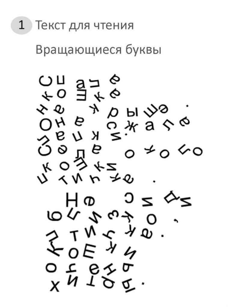 текст 18