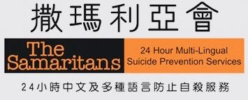 Samaritans HK.jpg