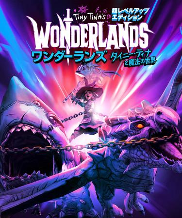 Tiny Tina's Wonderlands Japanese Boxart Super Level Up Edition