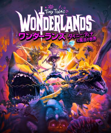 Tiny Tina's Wonderlands Japanese Boxart