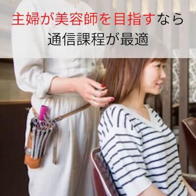 【美容師免許】通信課程なら主婦でも無理なく美容師になれる!