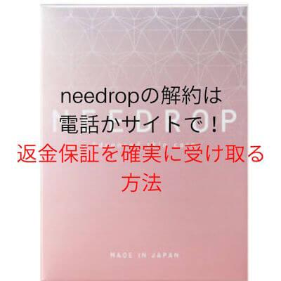 needropの解約