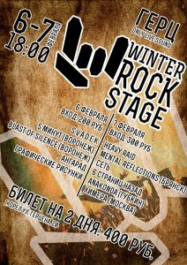 WINTER ROCK STAGE 2016