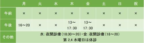 有楽町桜クリニックの診療時間