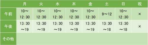 ゆうメンタルクリニック渋谷院の診療時間