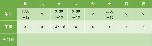 赤坂診療所の診療時間