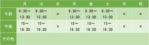 横浜メンタルクリニック戸塚の診療時間