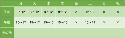 玉川田園調布クリニックの診療時間