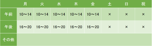 赤坂こころのクリニックケイローンの診療時間
