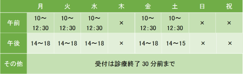 笠原メンタルクリニックの診療時間