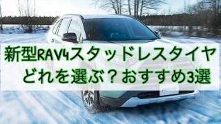 新型RAV4スタッドレスタイヤ
