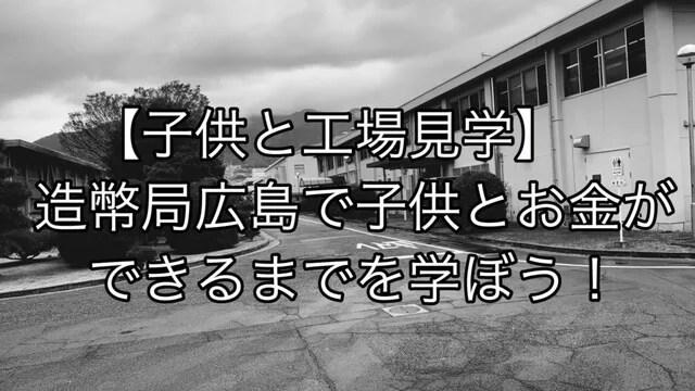 造幣局 広島支店