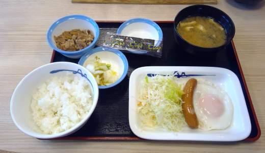 【松屋】朝定食最新版!メニュー・値段・時間・カロリー・おすすめ