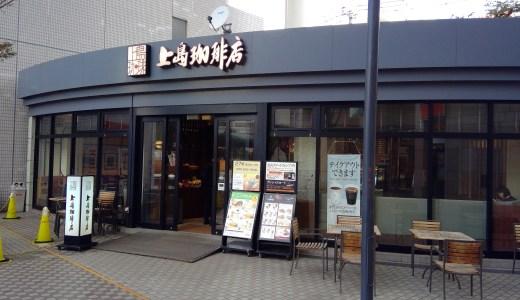 上島珈琲店のモーニングメニュー|価格・カロリーを全部まとめてみた